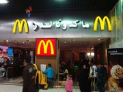 Mc Donalds in Bahrain