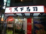 """""""mein"""" Sushi Restaurant"""