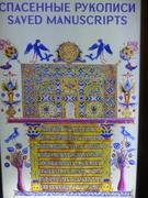 im Matenadaran Museum